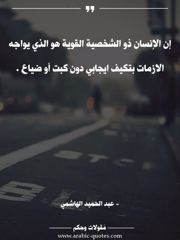 إن الإنسان ذو الشخصية القوية هو الذي يواجه الازمات بتكيف ايجابي دون كبت أو ضياع كتب أقوال تحفيز حكم مقولة Ar Arabic Quotes Islamic Quotes Words Quotes