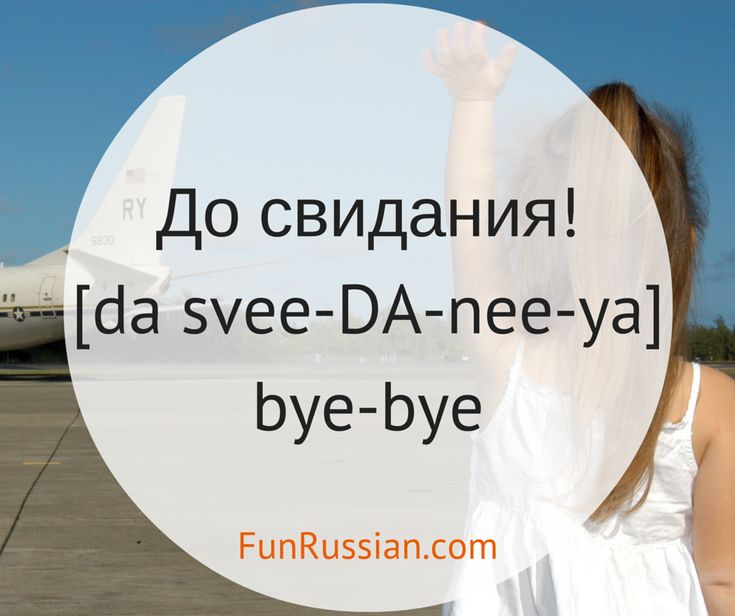 Russian video lessons: Russian Greetings and Goodbyes that You Will Not Find in Textbooks. Russian greetings, Russian goodbyes, Russian greetings and goodbyes, Russian for beginners, learning Russian words, learn Russian words.
