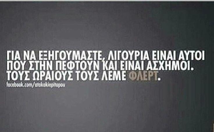 """2,960 """"Μου αρέσει!"""", 18 σχόλια - The Best Greek Funny quotes (@stixakiaa) στο Instagram: """"Αυτα κανετε"""""""