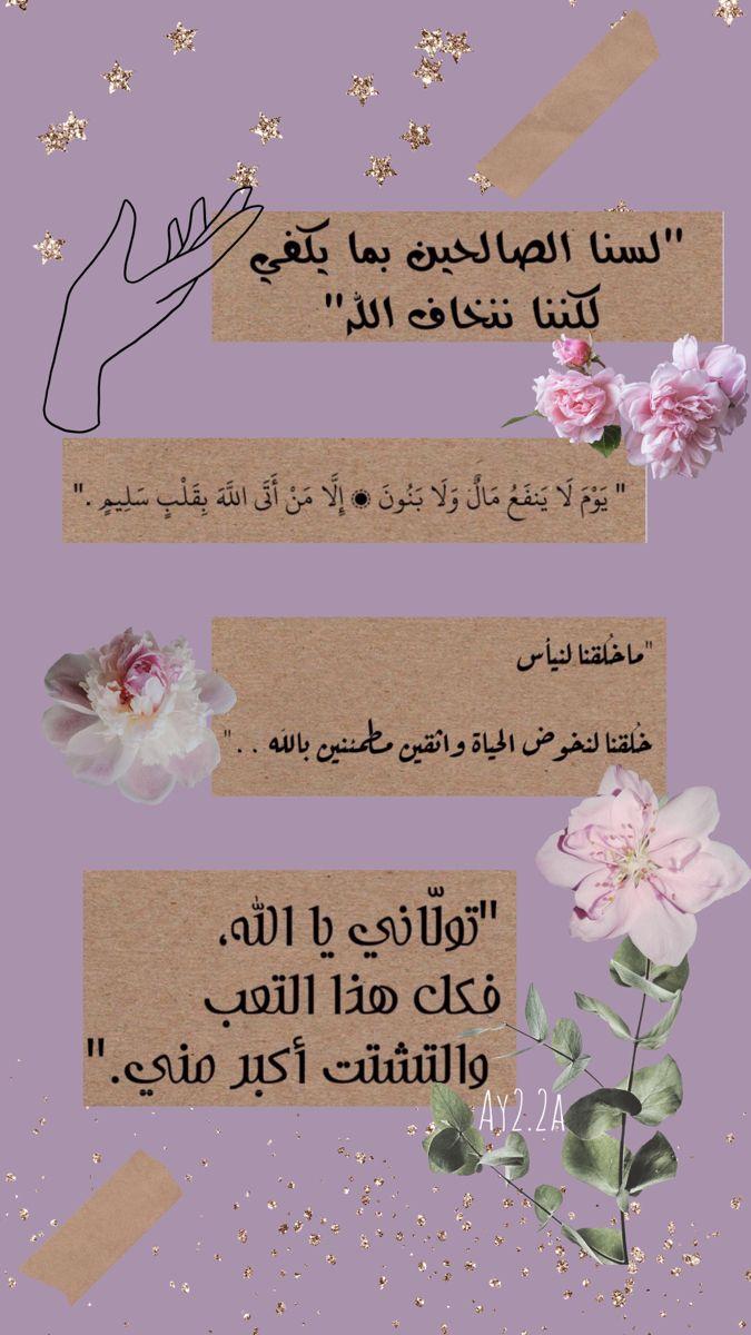 اقتباسات دينية تصميمي ملصقات سناب و انستا Quran Quotes Love Islamic Quotes Wallpaper Islamic Love Quotes