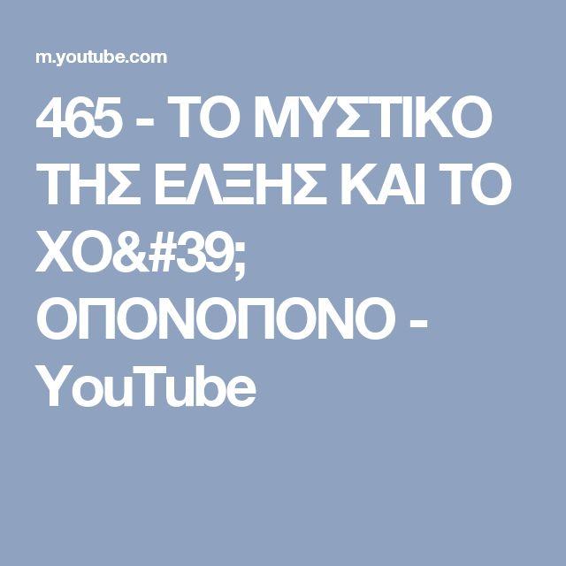 465 - ΤΟ ΜΥΣΤΙΚΟ ΤΗΣ ΕΛΞΗΣ ΚΑΙ ΤΟ ΧΟ' ΟΠΟΝΟΠΟΝΟ - YouTube