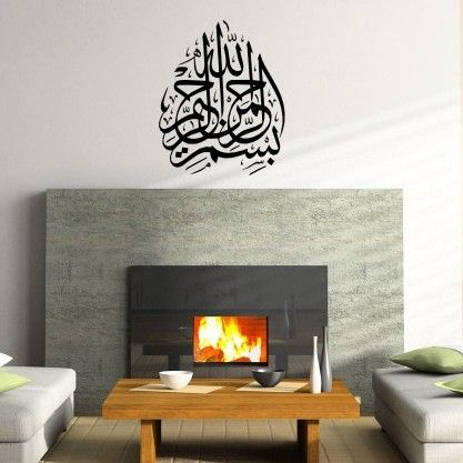 Best Islamic Wall Art Images On Pinterest Wall Sticker - Wall decals dubai
