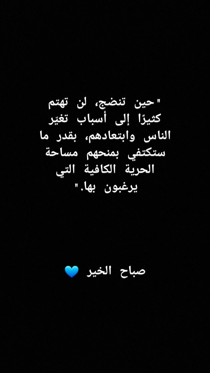 Pin By Ahlam On صباح الخير Sweet Love Quotes Cool Words Morning Quotes
