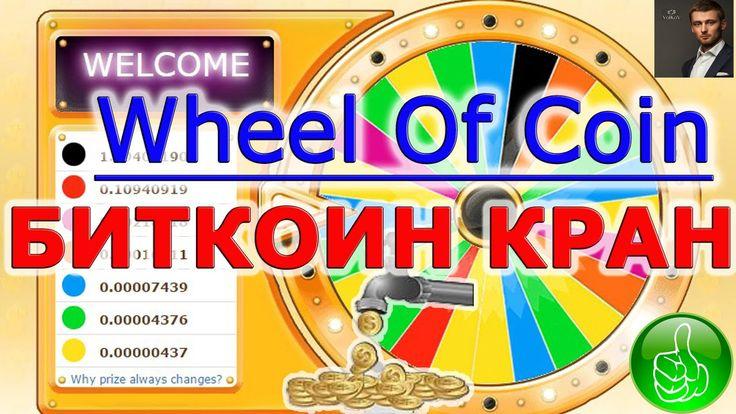 Биткоин кран WheelOfCoin выгодный интересный кранWheelOfCoin выгодный интересный биткоин кран, на котором вы сможете заработать сатоши без вложений от 437 сатошей до 1.09 биткоина   каждый час. Крутите колесо - получайте сатоши! Регистрация: https://goo.gl/1EKQT8  Ссылка на это видео: https://youtu.be/PIl_Pt2hk2A