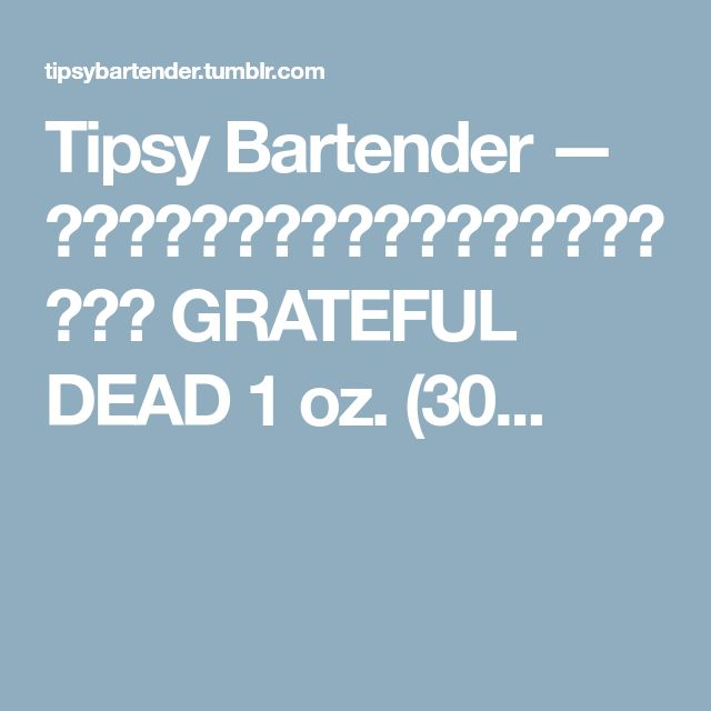 Tipsy Bartender — ▃▃▃▃▃▃▃▃▃▃▃▃▃▃▃▃▃▃▃▃ GRATEFUL DEAD 1 oz. (30...