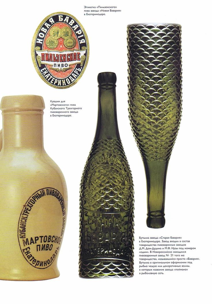 Пивные бутылки Российская империя. г. Екатеринодар. beer butelka
