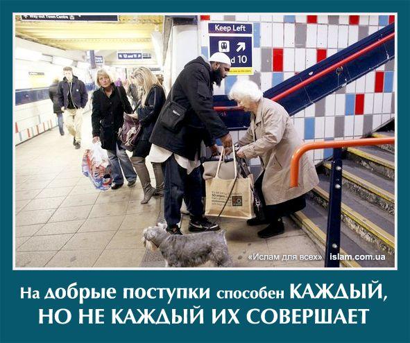 http://islam.com.ua/obchestvo-i-kultura/19003-na-dobrye-postupki-sposoben-kazhdyj