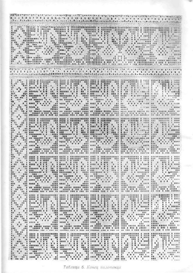 Архангельская народная вышивка [1954]
