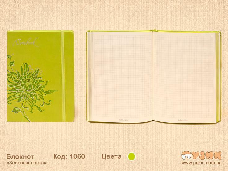 """Ежедневник """"Notebook"""""""" А5 формата. Недатированый, стильного оформления. Прекрасный цветок на обложке подчеркивает его изысканность и утонченность."""