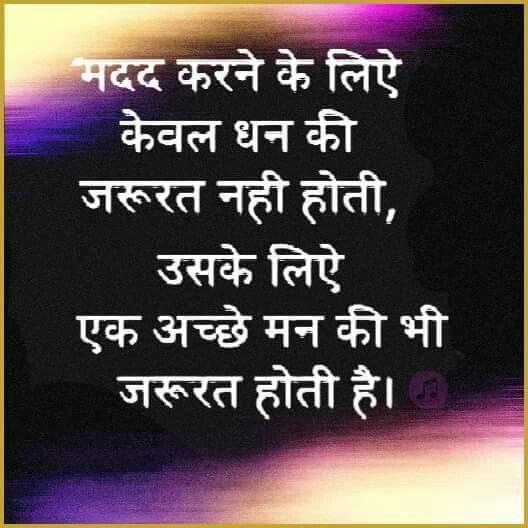 Pin by jaspreet on AWESOME HINDI QUOTES⚫HINDI SHAYRI ...