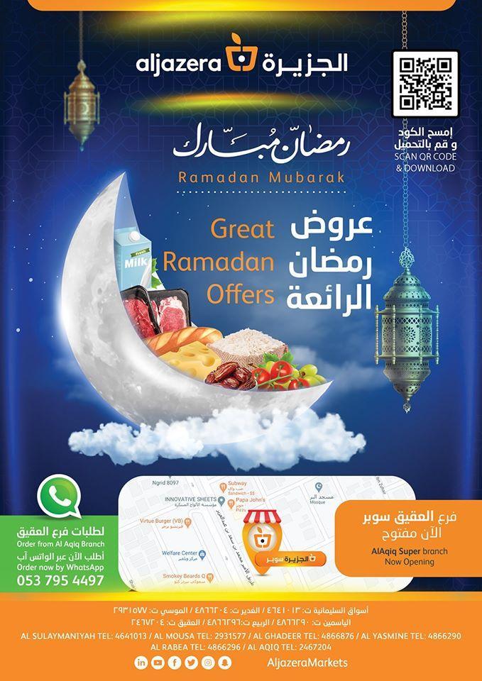 عروض اسواق الجزيرة السعودية اليوم 14 مايو حتى 20 مايو 2020 رمضان مبارك Ramadan Ramadan Mubarak Coding