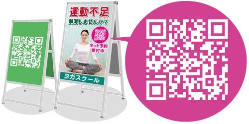EPS・SVG対応の印刷・看板用QRコード作成(無料)