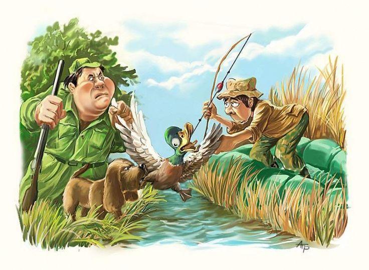 Своими руками, рыбак и охотник прикольные картинки