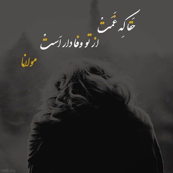 عکس پروفایل زیبا با شعرهای کوتاه زیبا عکس نوشته های شعر دار Persian Poem Calligraphy Text Pictures Farsi Calligraphy