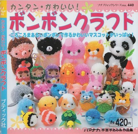 Easy cute pom pom craft japanese bead book crafts pom for Cute pom pom crafts