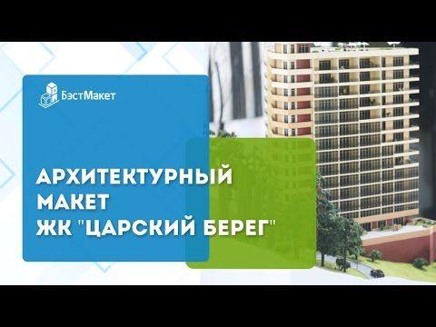 Архитектурный макет ЖК ЦАРСКИЙ БЕРЕГ для компании РИ НЕДВИЖИМОСТЬ