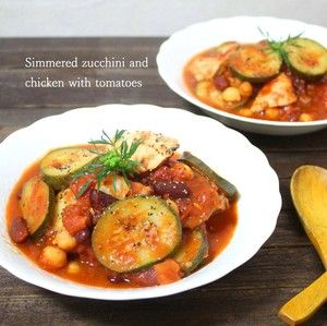フライパンに材料入れて煮るだけ♪ズッキーニと鶏肉のトマト煮 by kitten遊びさん | レシピブログ - 料理ブログのレシピ満載! いつもの鶏肉のトマト煮にドーン1本ズッキーニを入れてフライパンで煮るだけの簡単なのに見栄えがする煮込み料理です♪