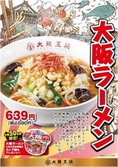 餃子専門店大阪王将が国内の店舗で大阪ラーメンを限定販売しています 大阪ラーメンは名前の通り大阪産の天かすや紅生姜紅えびが入っている大阪を象徴するような一品 大阪ラーメンを注文すると先着でオリジナルのカップ麺がもらえるみたいですよ() 明日のランチで食べてみようかなtags[大阪府]