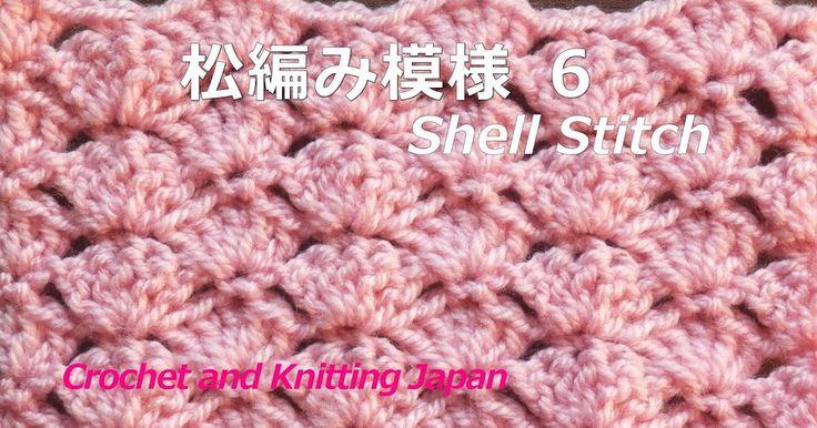 松編み模様の編み方6【かぎ針編み】編み図・字幕解説 How to Crochet Shell Stitch  / Crochet and Knitting Japan https://youtu.be/tyoyqO21a20 長編み5目の松編みの間に、鎖編み1目を入れた模様です。 松編みだけよりも、薄手な編地になります。 ◆ 編み図はこちらをご覧ください ◆