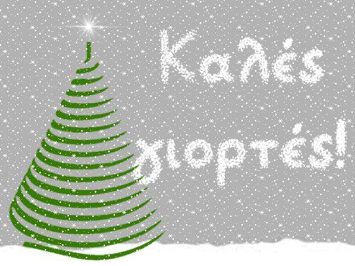kales-giortes-2.gif (500×375)