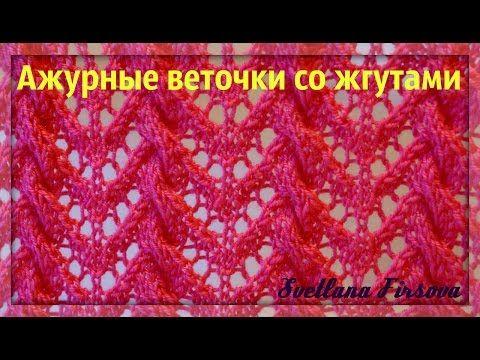 Ажурный узор с косами Вязание спицами Lace Knitting Pattern - YouTube