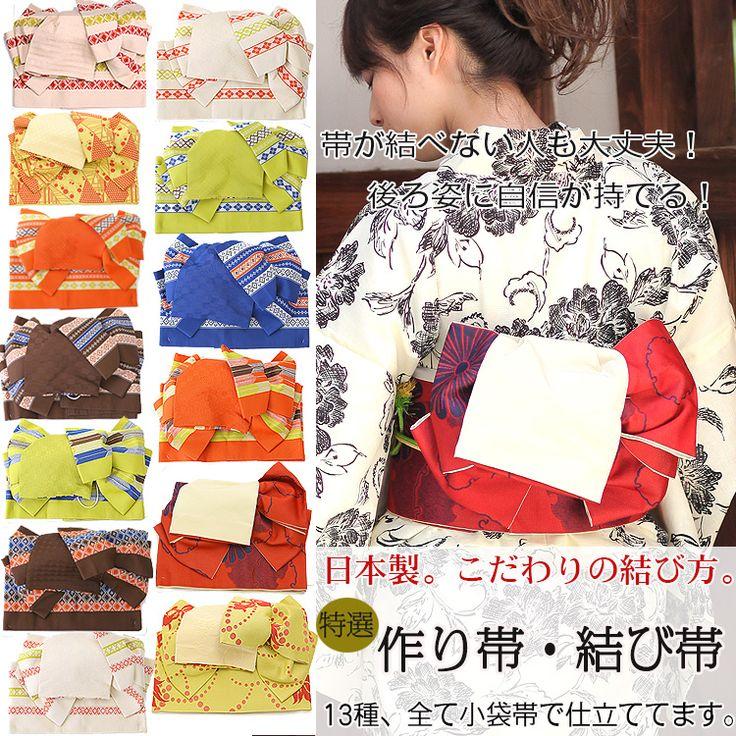 【1分で着れる簡単作り帯!】日本製こだわりの小袋帯で結んだ特選作り帯全13種/小袋帯浴衣ゆかた結び帯大正ロマンニコアンティーク05-14-08-003