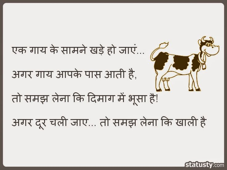 valentines day jokes sms in hindi