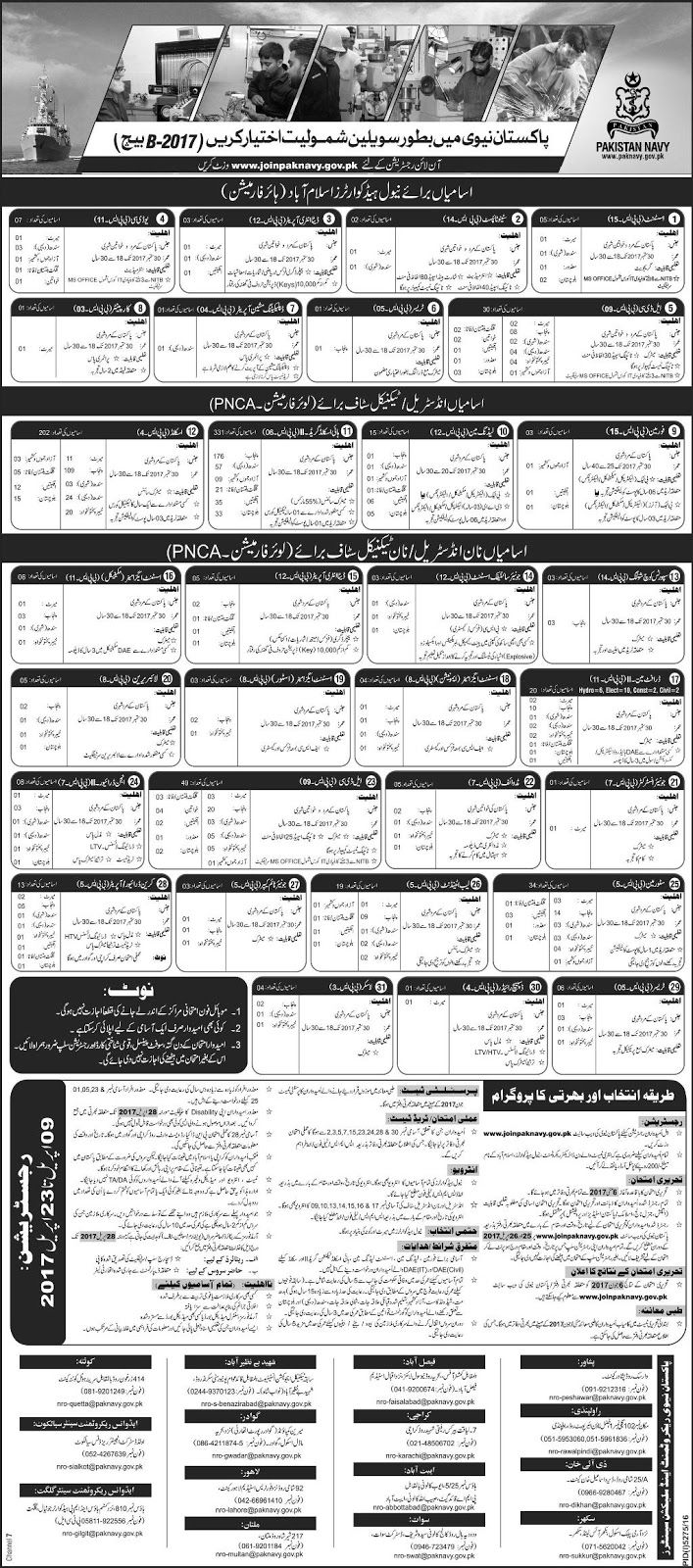 Jobs Title:  Join Pakistan Navy Job As Civilian Staff in Navel Head Quarters Islamabad on different Posts  Jobs Designation:  Assistants Jobs (BPS-14)  Steno typists Jobs (BPS-14)  DEO Jobs Data Entry Operators (BPS-12)  Upper Division Clerks UDC (BPS-09)  Lower Division Clerks UDC (BPS-07)  Duplicating Machine Operators (BPS-04)  Assistant Examiner (Mechanical)  Assistant Examiner  Ammunition  Assistant Examiner (Store)  Car Painter (BPS-04)  Foreman Jobs (BPS-15)  Leading Man (BPS-12)…