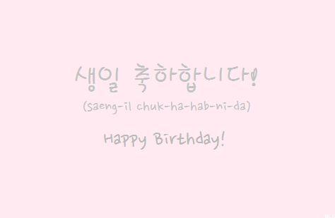Happy Birthday #Korean #language