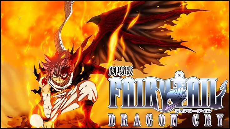 Fairy Tail Movie 2: Dragon Cry Full Anime Movie Download http://cinemax4u.com/movie/433422/a-a-c-fairy-tail-a-dragon-crya.html Title:Fairy Tail Movie 2: Dragon Cry Release:2017-05-06 Runtime:85 min. Genre:Animation, Adventure, Fantasy Stars