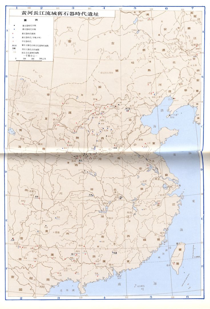 黃河長江流域舊石器時代遺址