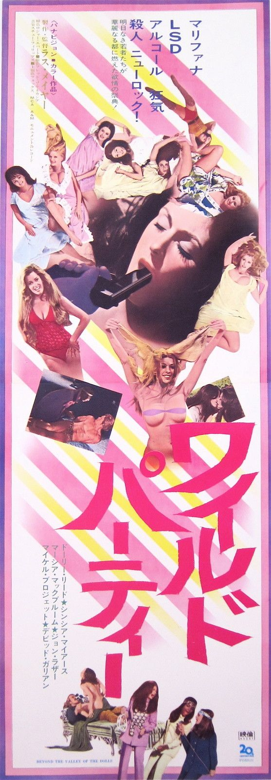 Beyond the Valley of the Dolls, Japanese movie poster.