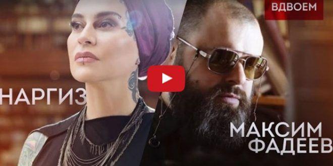 Наргиз и Максим Фадеев — Вдвоём