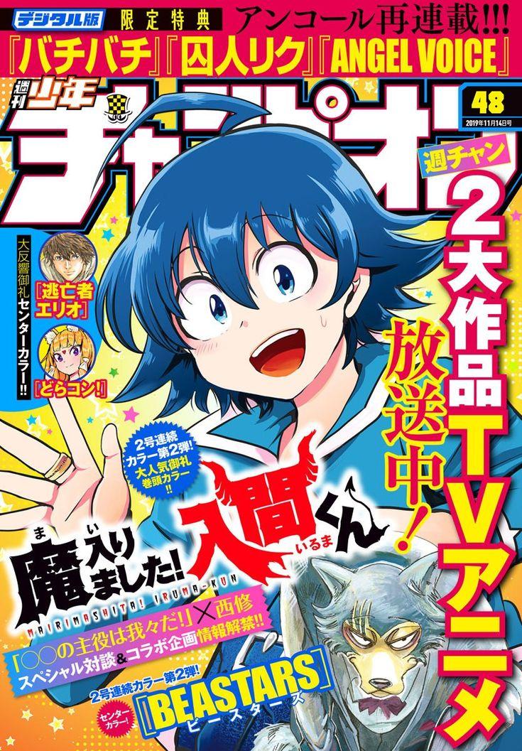 Weekly Shōnen Champion 週刊少年チャンピオン Chapter 201948