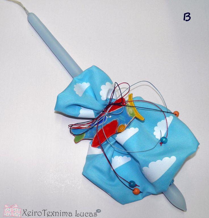 Πασχαλινή λαμπάδα με αεροπλανάκι
