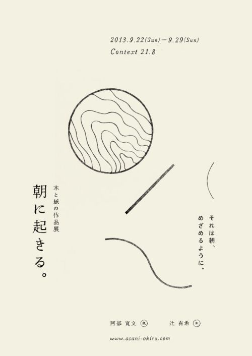 gurafiku:  Japanese Exhibition Flyer: Wake in the Morning. Hirofumi Abe. 2013