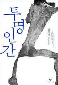 투명인간/성석제 - KOR FIC SEONG SEOK-JAE 2014 [Sep 2014]