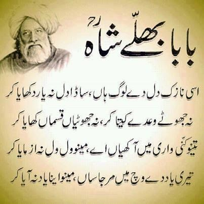 Bulleh Shah   Something urdu   Pinterest