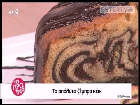 Entertv: Το απόλυτο κέικ ζέμπρα από την Αργυρώ Μπαρμπαρίγου B'