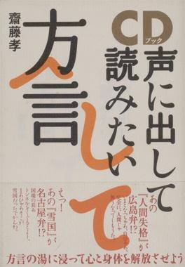 <齋藤孝『声に出して読みたい方言』(草思社)>人間失格が広島弁で、枕草子が津軽弁で。音に身を任せているだけでいいくらい、日本語の語りの魅力にあふれています。僕は秋田弁の民話「八郎」がとても好き。泣けます。    【BRUTUS編集長 西田善太】  http://lexus.jp/cp/10editors/contents/brutus/index.html  ※掲載写真の権利及び管理責任は各編集部にあります。LEXUS pinterestに投稿されたコメントは、LEXUSの基準により取り下げる場合があります。
