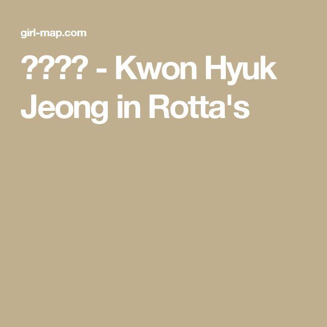韓國女孩 - Kwon Hyuk Jeong in Rotta's