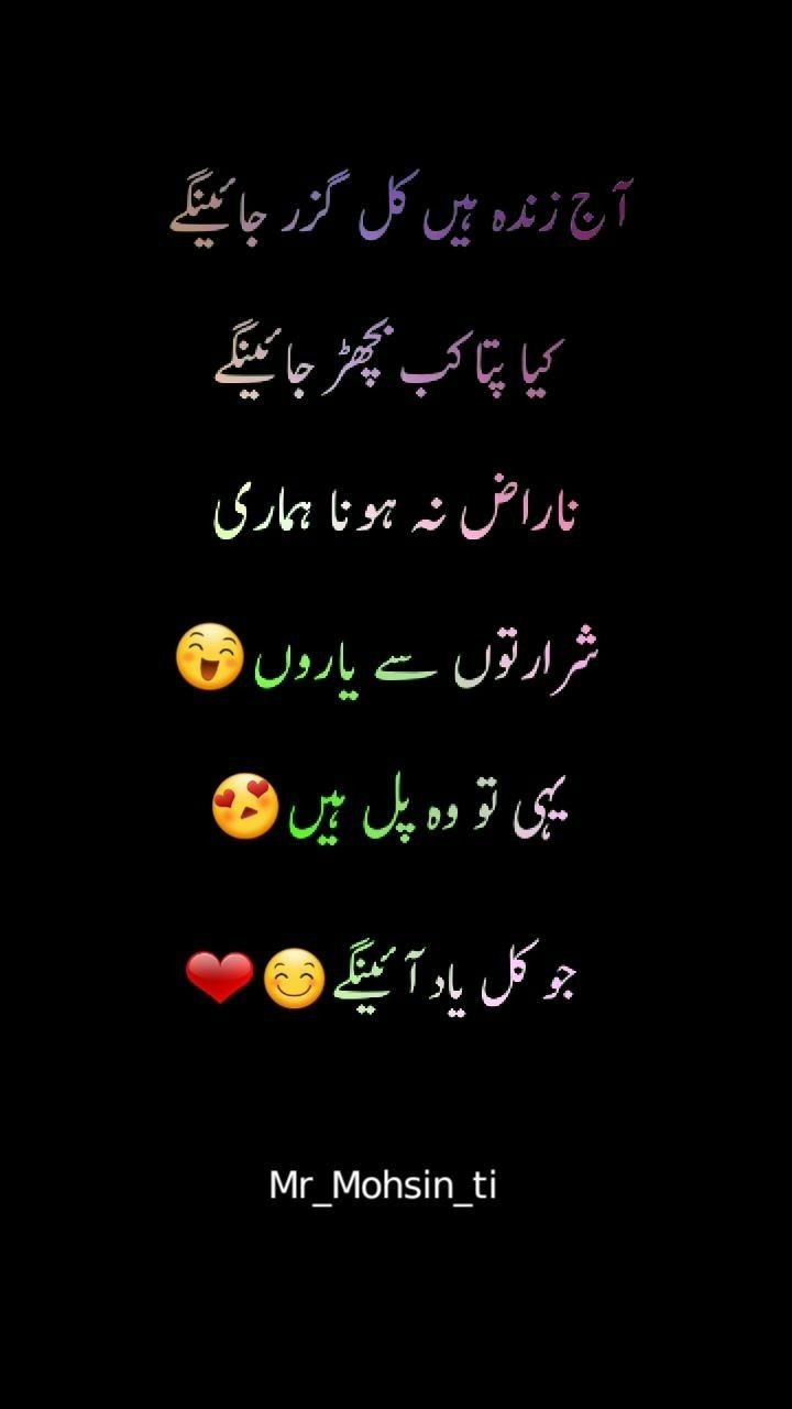 For Friends Urdu Funny Quotes Islamic Love Quotes Soul Love Quotes