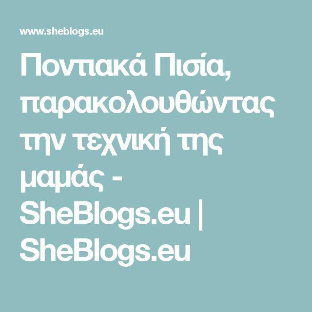 Ποντιακά Πισία, παρακολουθώντας την τεχνική της μαμάς - SheBlogs.eu | SheBlogs.eu
