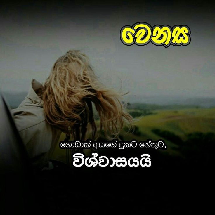 pin sinhala quotes