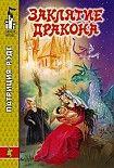 Заклятие дракона. Начните читать книги Рэде Патриция в электронной онлайн библиотеке booksonline.com.ua. Читайте любимые книги с мобильного или ПК бесплатно и без регистрации.