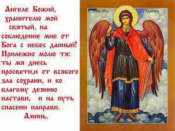 Молитва анђелу хранитељу
