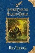 Интересная книга Личный секретарь младшего принца, Чиркова Вера Андреевна #onlineknigi #книголюб #paper #library