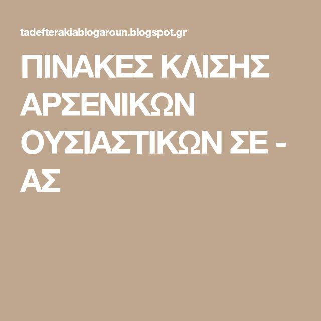 ΠΙΝΑΚΕΣ ΚΛΙΣΗΣ ΑΡΣΕΝΙΚΩΝ ΟΥΣΙΑΣΤΙΚΩΝ ΣΕ - ΑΣ