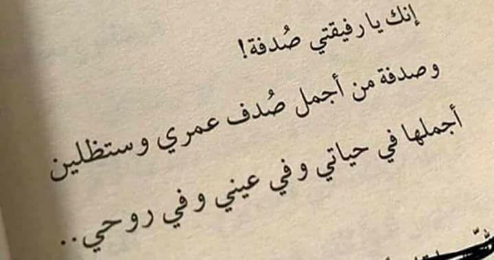 وستبقين أجمل صدفة Friends Quotes Arabic Tattoo Quotes Quran Quotes