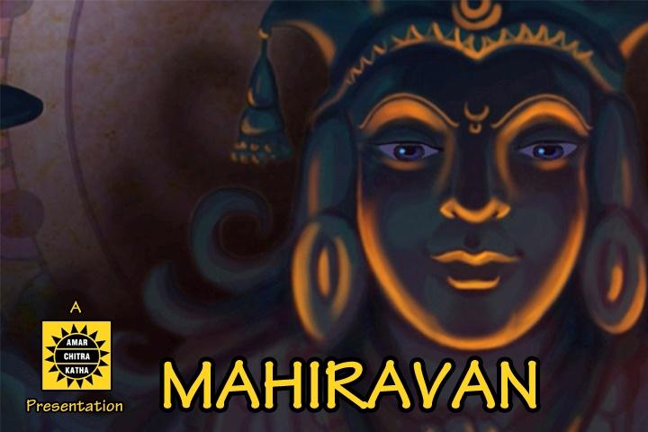 Mahiravan